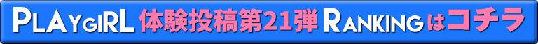 プレイガール体験投稿第20弾ランキングはコチラ
