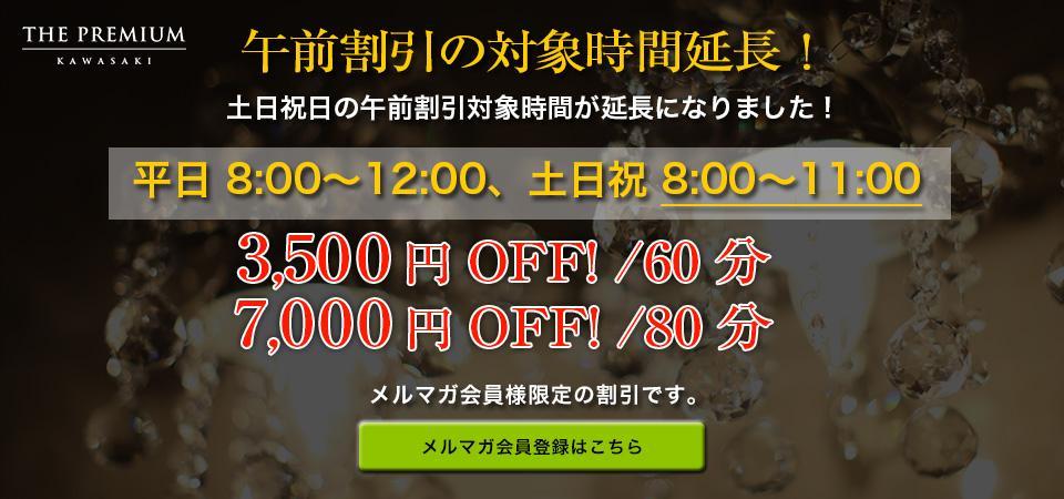 午前割引!最大7,000円OFF!