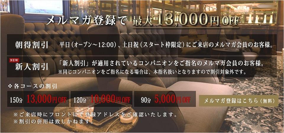 朝に最大13,000円OFFの限定割引!