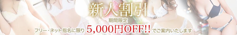 新人5,000円割引!