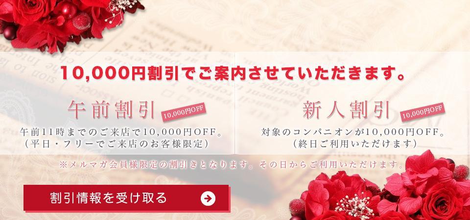 午前中10,000円OFF!