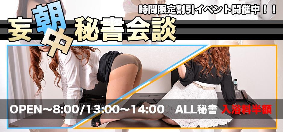 時間限定イベント入浴料半額!