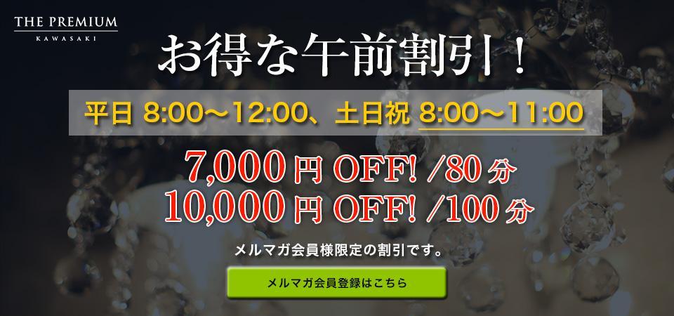 午前割引!最大10,000円OFF!