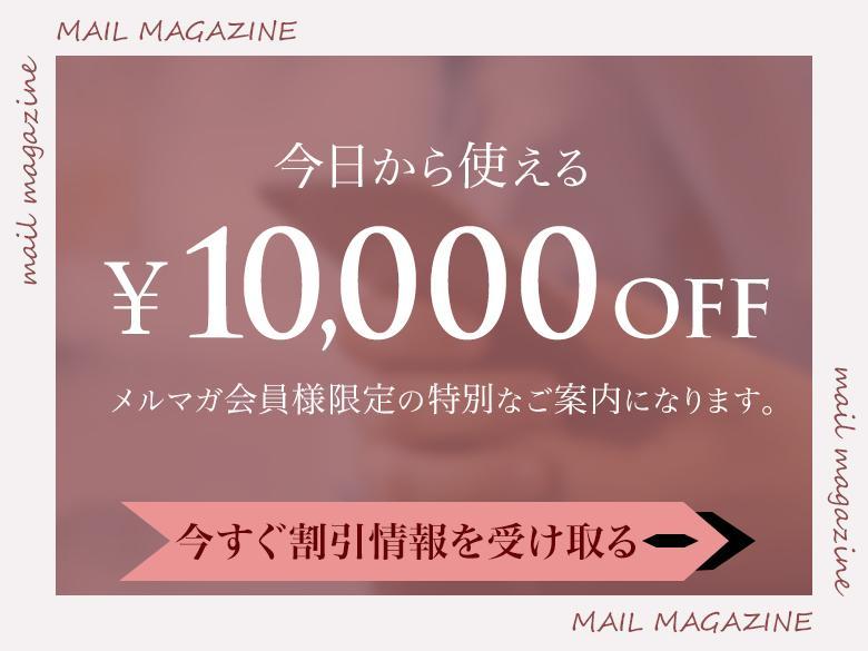午前11までのご来店で10,000円OFF!