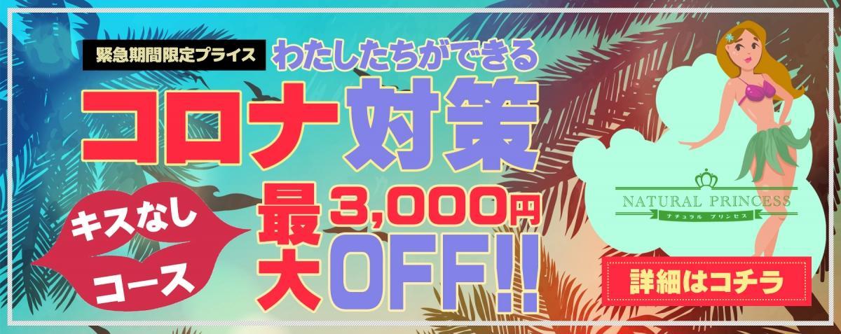最大3,000円OFF!期間限定プライス