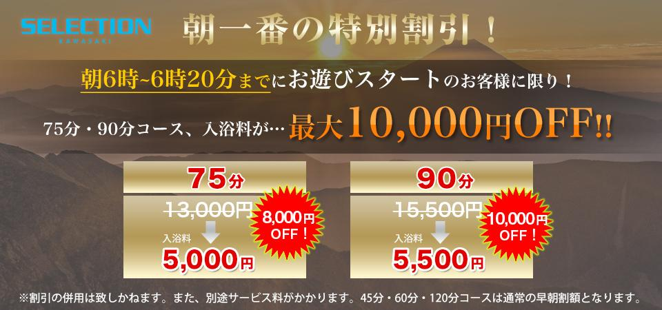 朝6:20までの特別割で最大10,000円引き!