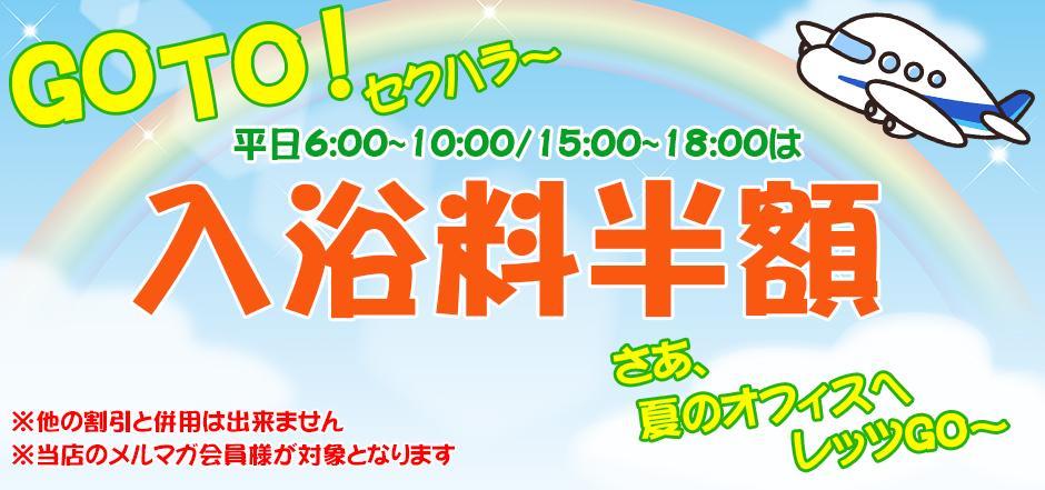 GOTO!セクハラ 平日6:00〜10:00 15:00〜18:00は入浴料半額