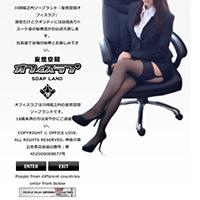 川崎ソープ オフィスラブ